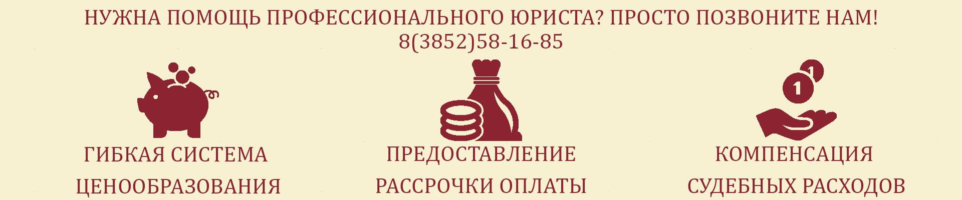 proverennyj_yurist_v_barnaule