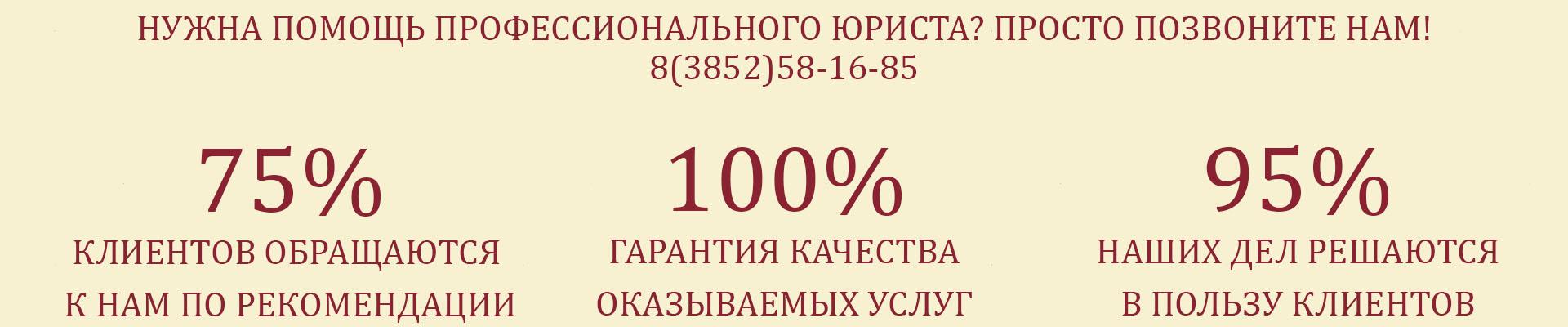uspeshnyj_yurist_v_barnaule