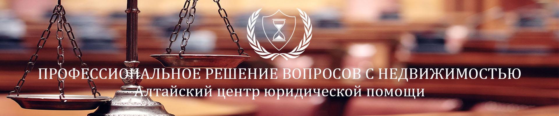 yurist_po_nedvizhimosti_v_barnaule