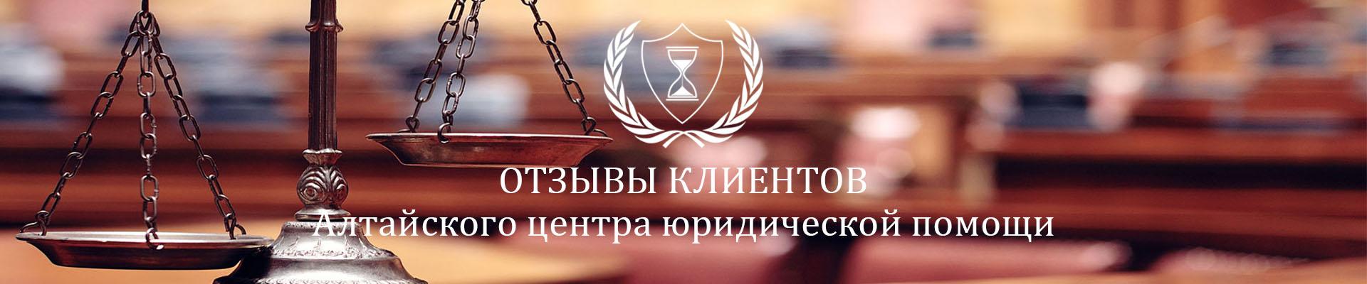 otzyvy_na_yuristov_v_barnaule
