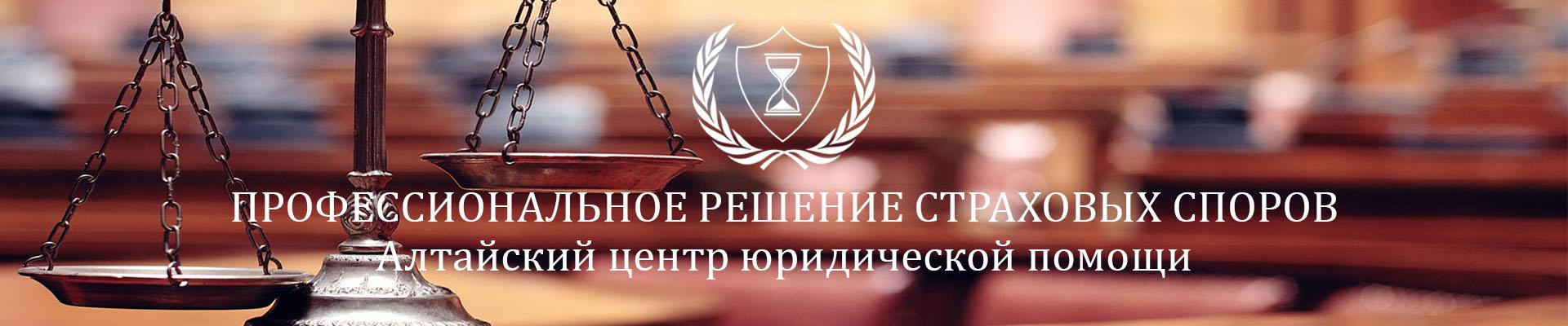yurist_po_strahovym_sporam_v_barnaule